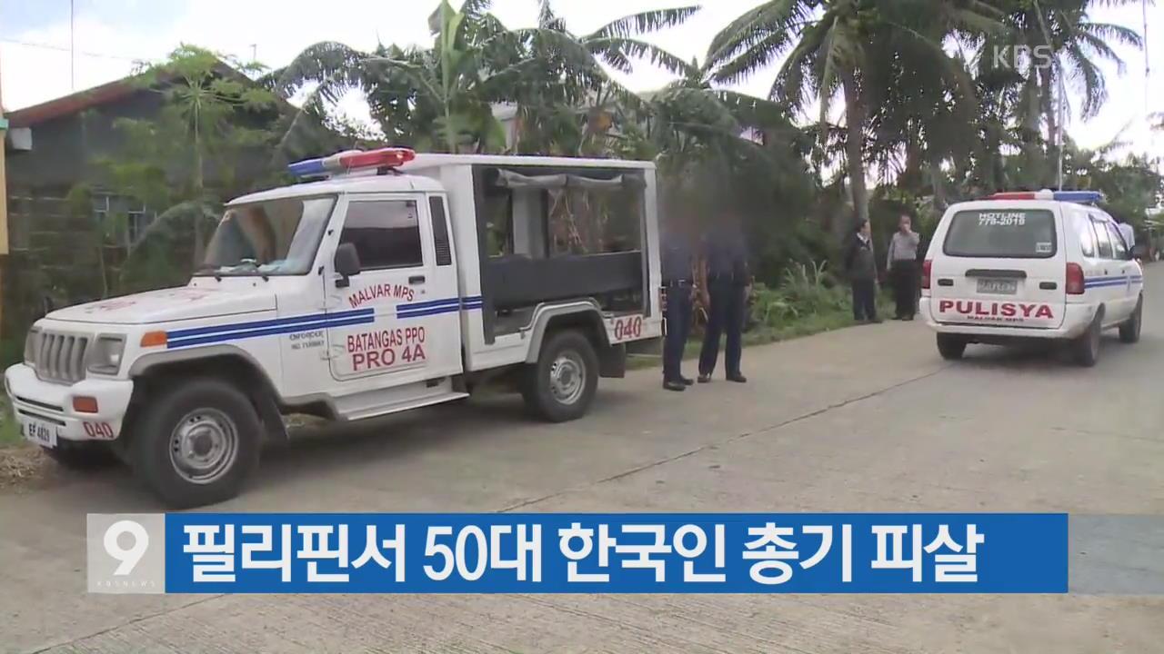 필리핀서 50대 한국인 총기 피살
