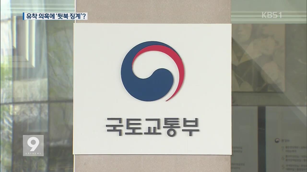 국토부, '땅콩 회항' 3년 만에 징계 착수 '뒷북'