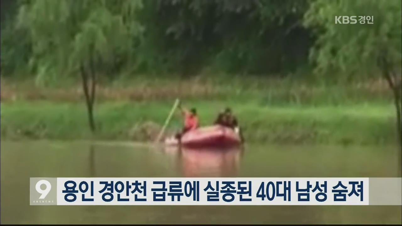 용인 경안천 급류에 실종된 40대 남성 숨져