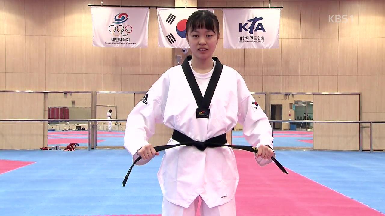 무서운 10대 태권소녀 강보라 '아시안게임 기다려!'