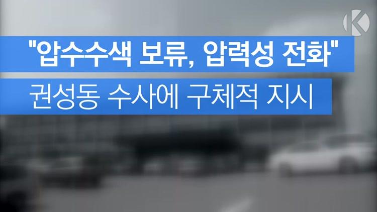 """[자막뉴스] """"압수수색 보류, 압력성 전화"""" 권성동 수사에 구체적 지시"""