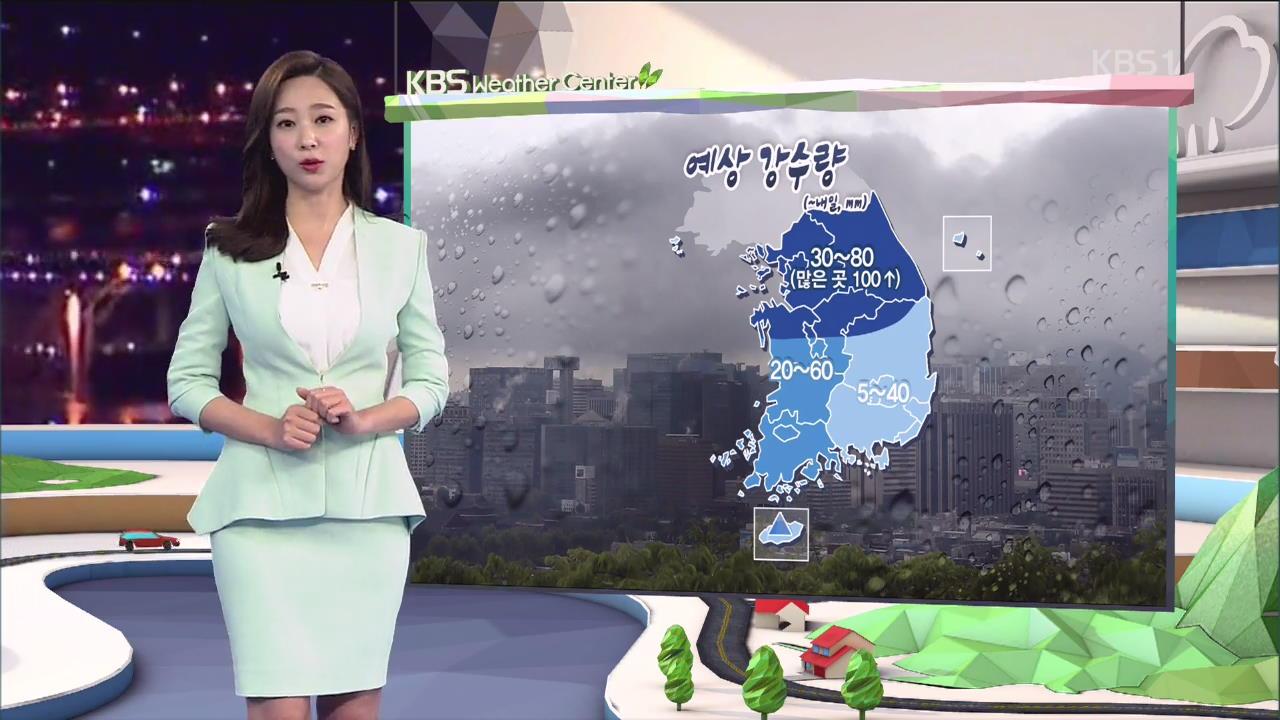 [날씨] 밤사이 중부 집중호우…최고 100mm 온다