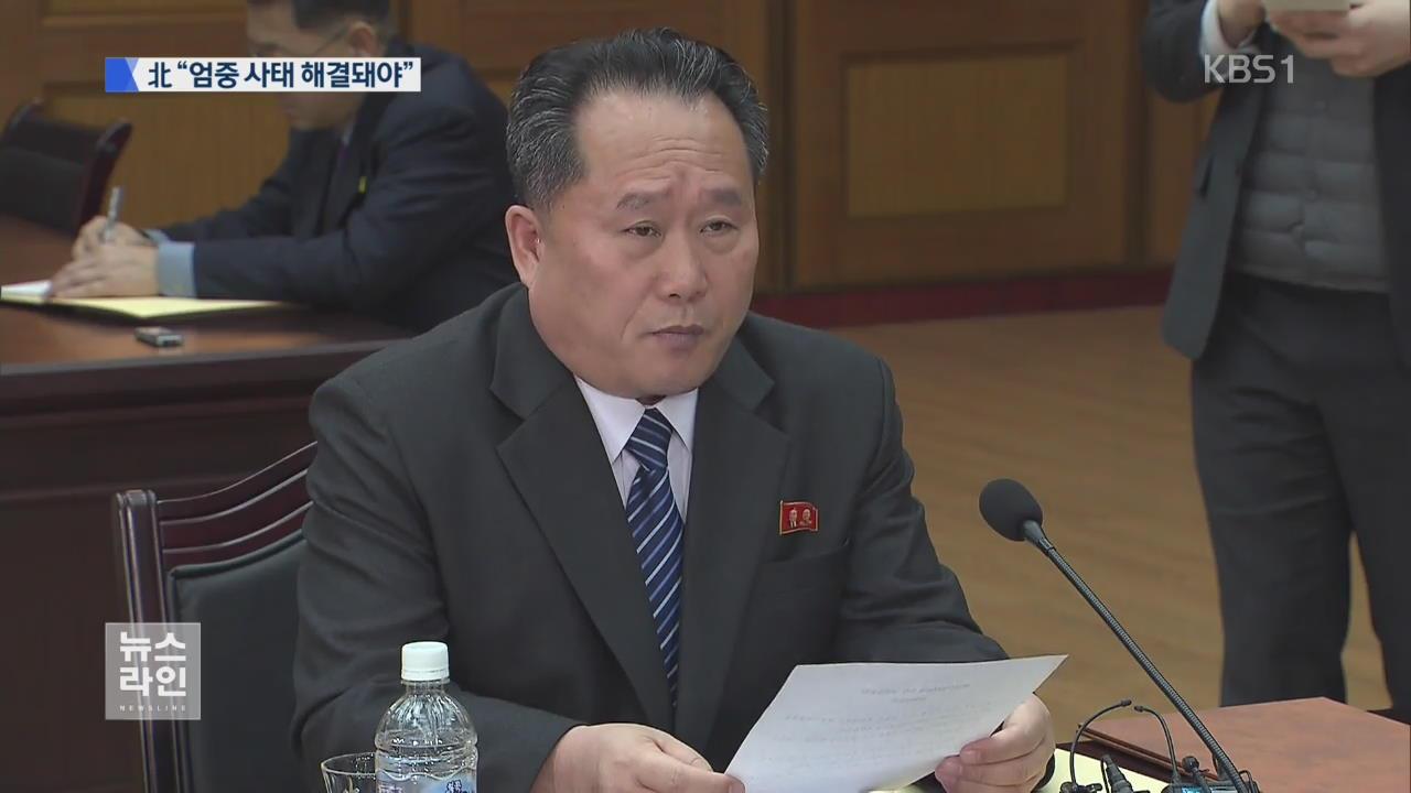 """북 리선권 """"엄중사태 해결 않는 한 남과 마주 앉기 어려워"""""""