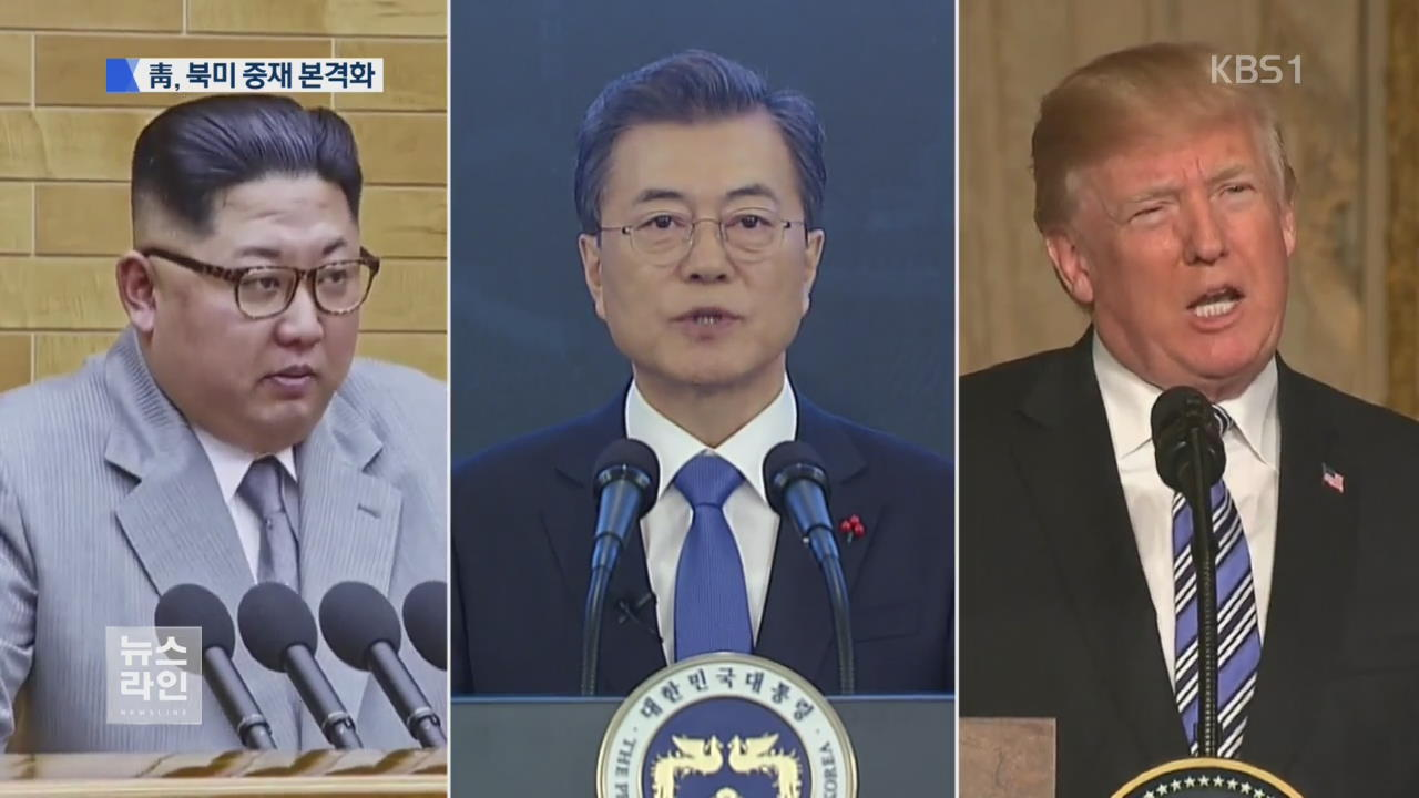 "NSC 상임위 ""한미·남북 간 입장 조율 나설 것"""