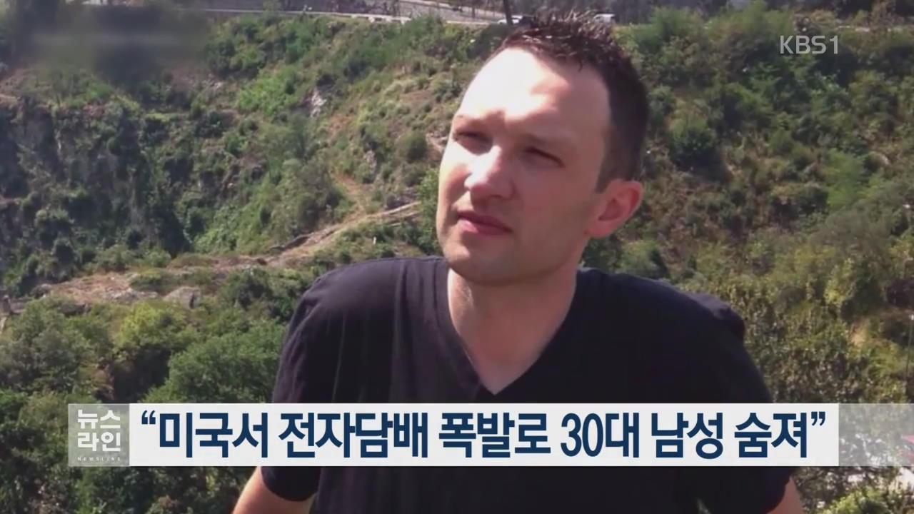 """""""미국서 전자담배 폭발로 30대 남성 숨져"""""""