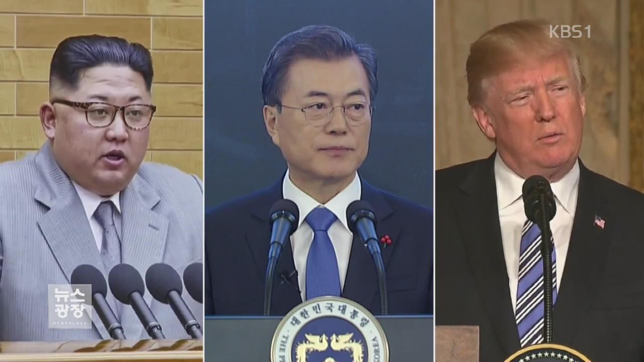靑 적극 역할…한미·남북 간 중재 본격화
