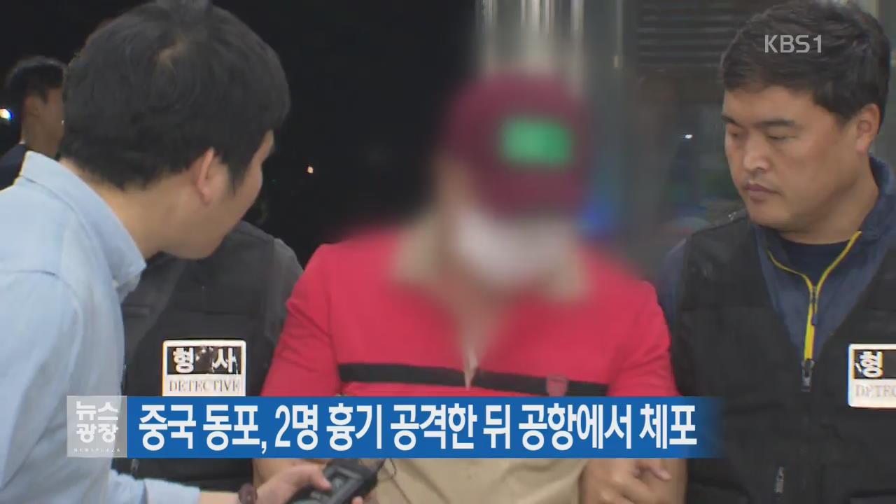 중국 동포, 2명 흉기 공격한 뒤 공항에서 체포