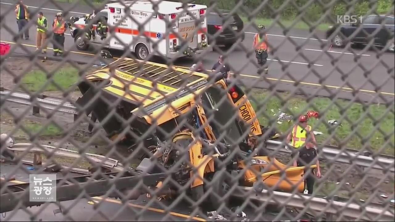 美 소풍가던 스쿨버스, 트럭과 추돌…2명 사망·43명 부상