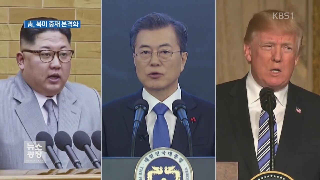 靑 적극 역할…북미 중재 본격화