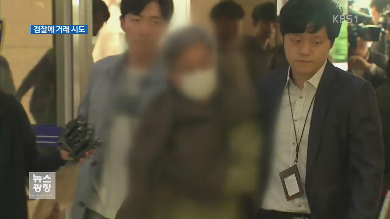 """드루킹, 검찰에 거래 시도…""""김경수 관여 진술"""""""