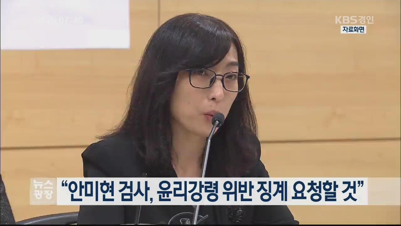 """""""안미현 검사, 윤리강령 위반 징계 요청할 것"""""""