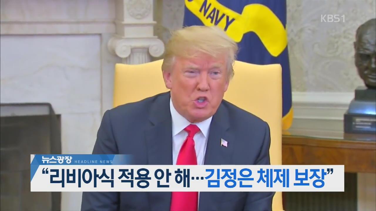 """[오늘의 주요뉴스] """"리비아식 적용 안 해…김정은 체제 보장"""" 외"""