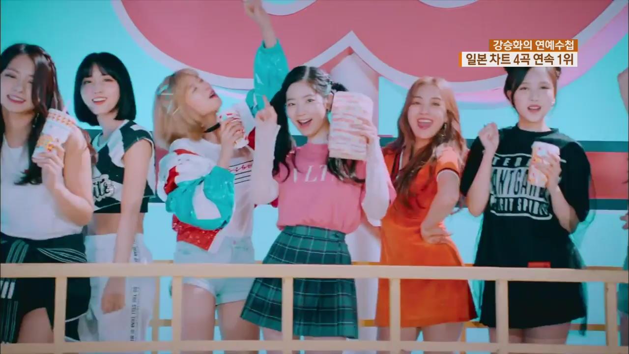 [연예수첩] 트와이스, 日 오리콘 데일리 차트 4곡 연속 1위