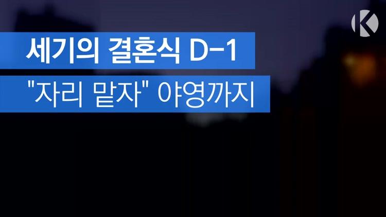 """[자막뉴스] 세기의 결혼식 D-1 """"자리 맡자"""" 야영까지"""