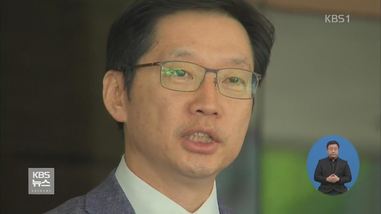 """드루킹 """"김경수 댓글 조작 처음부터 관여"""""""