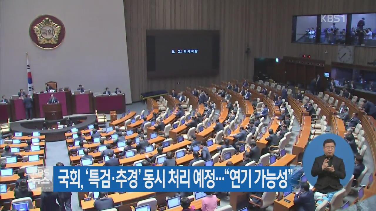 """국회, '특검·추경' 동시 처리 예정…""""연기 가능성"""""""