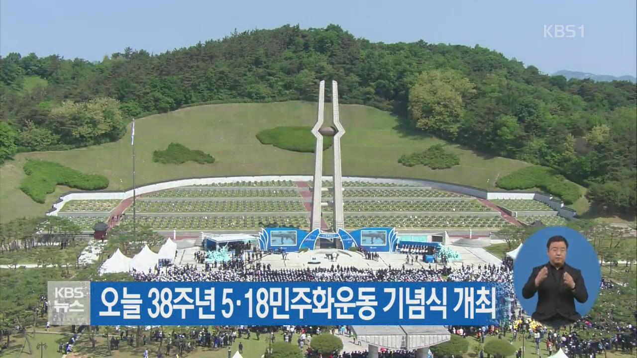 오늘 38주년 5.18민주화운동 기념식 개최