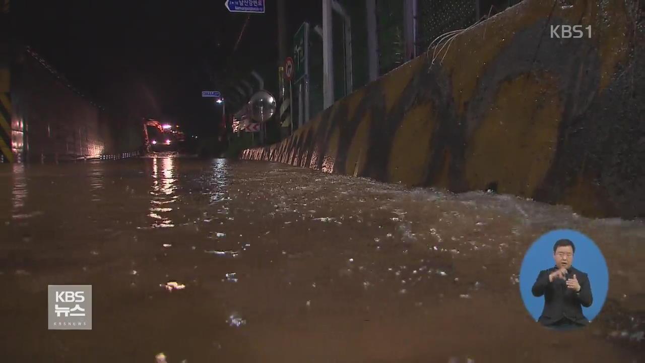 '한 시간에 60mm' 전국 곳곳 폭우 피해 속출