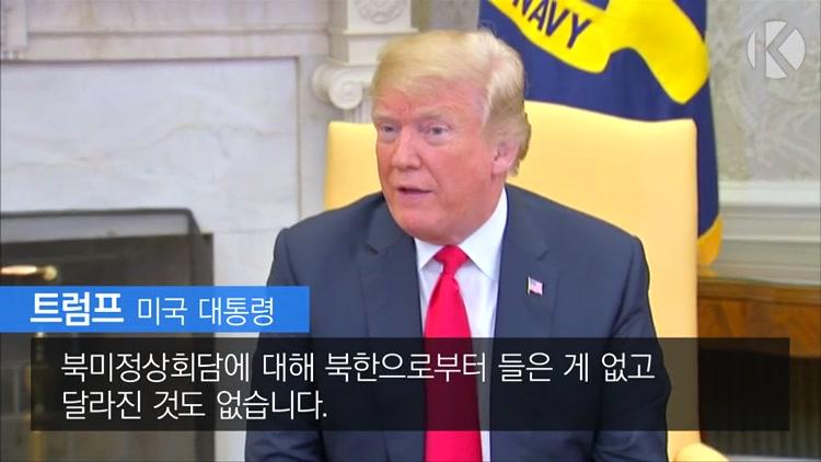 """[영상] 트럼프의 달래기 """"김정은 안전 보장 매우 행복해할 것"""""""