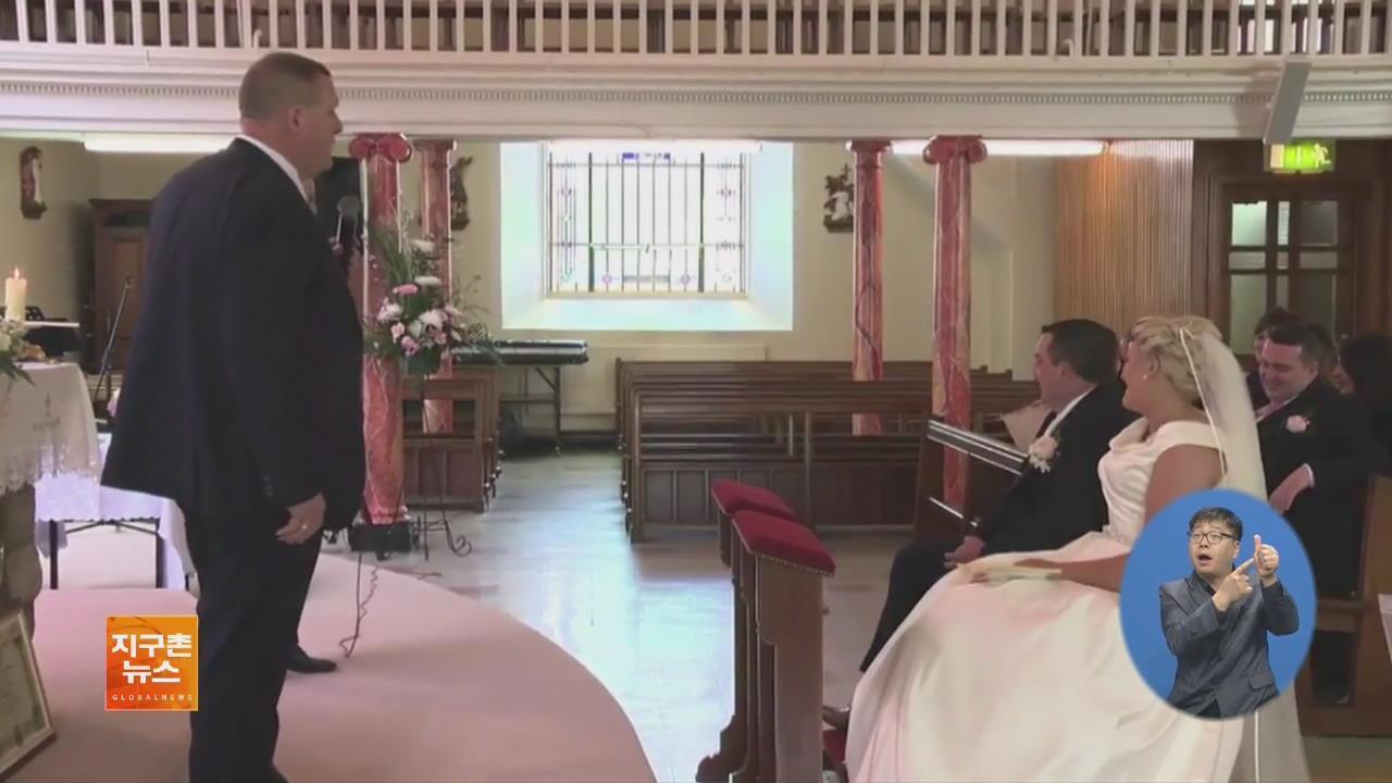 [지구촌 화제 영상] 신부 아버지의 '깜짝' 축가