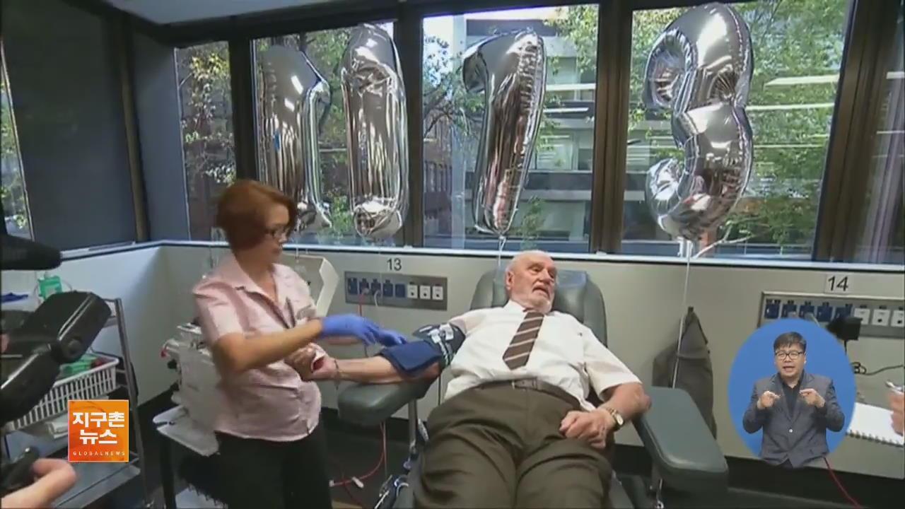 [지구촌 세계창] 1173번의 헌혈…수백만 생명 구한 할아버지 외