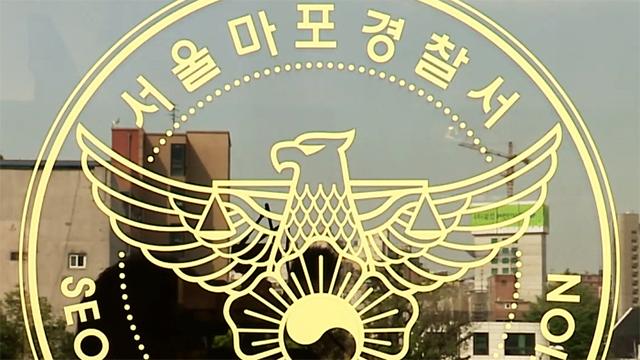 경찰, '노출사진 유포 피해' 유튜버 고소인 조사 중