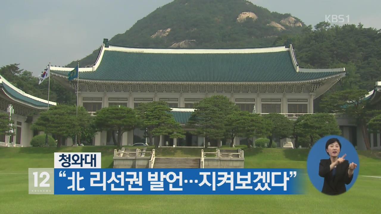 """청와대 """"北 리선권 발언…지켜보겠다"""""""
