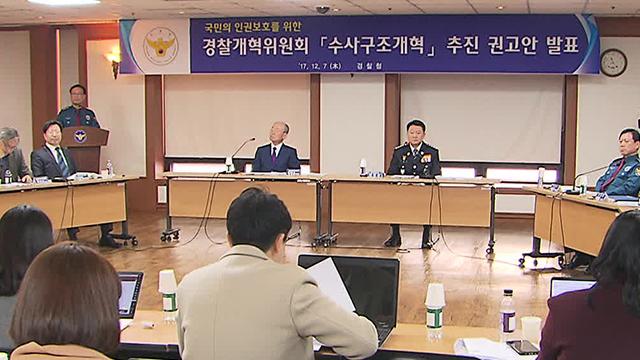 """경찰개혁위 """"집회 위축용 국가소송 남발 안돼"""" 경찰에 권고"""