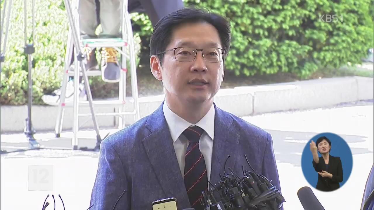 """드루킹 편지에 김경수 """"황당 소설"""" 반박…野 """"특검 뿐"""""""