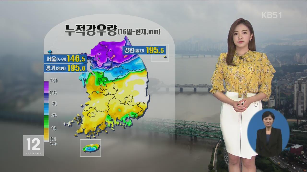 [날씨] 낮에 비 대부분 그쳐…주말 전국 대체로 맑음