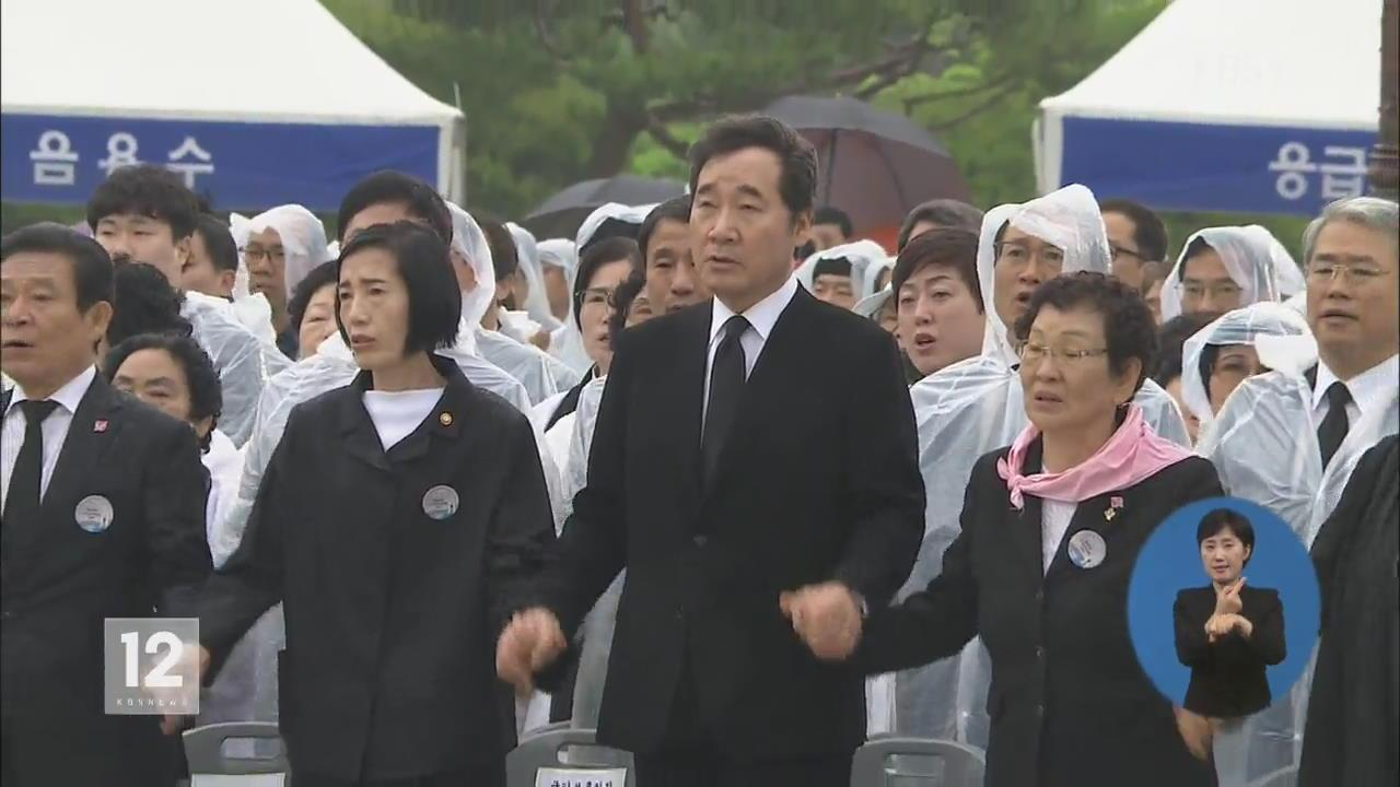 """5·18기념식 '임을 위한 행진곡' 제창…이 총리 """"진실 규명될 것"""""""