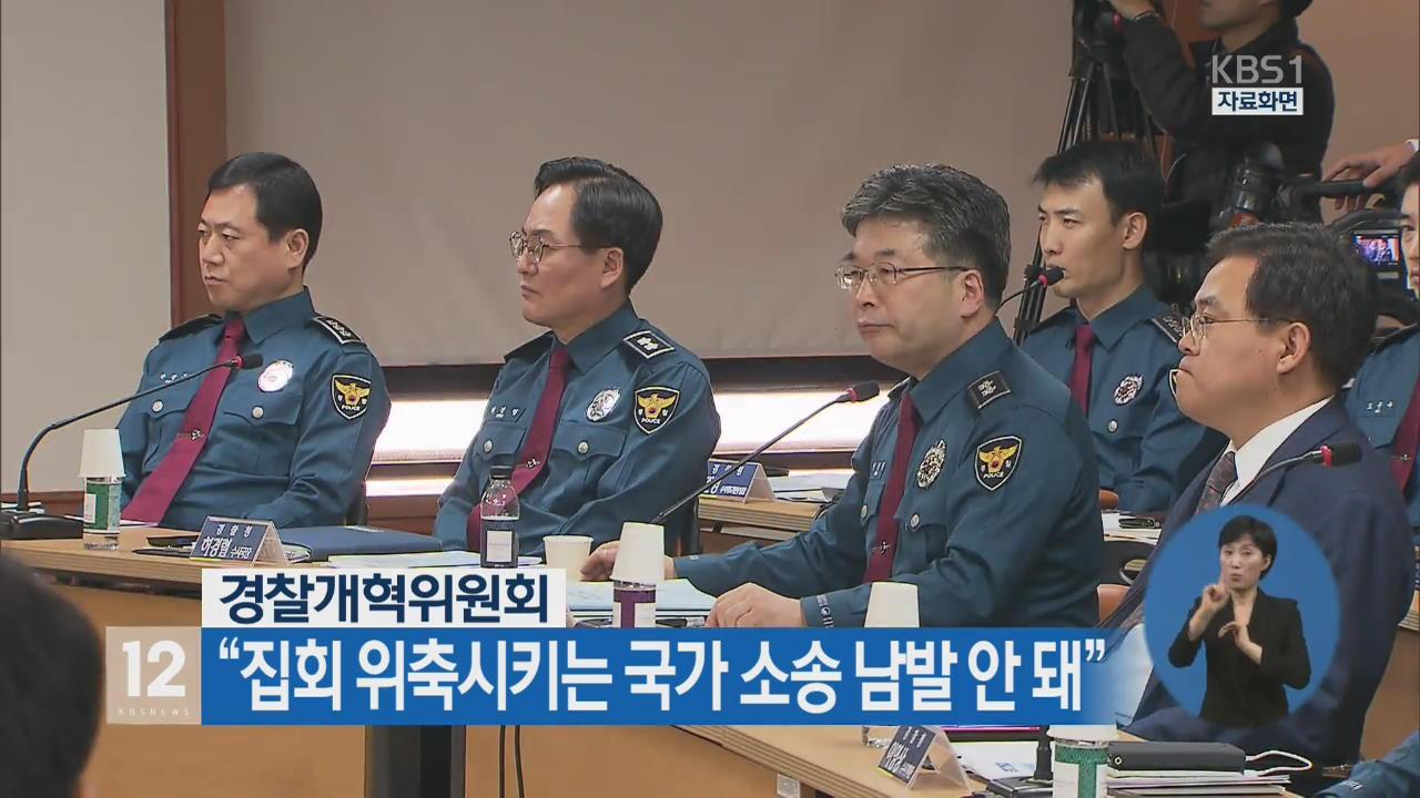"""경찰개혁위원회 """"집회 위축시키는 국가 소송 남발 안 돼"""""""