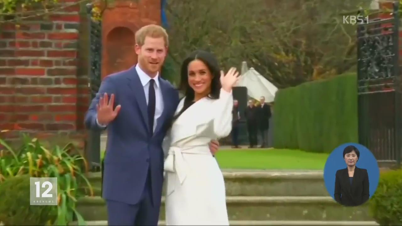 내일 英 해리 왕자·메건 결혼식…축하 열기 고조