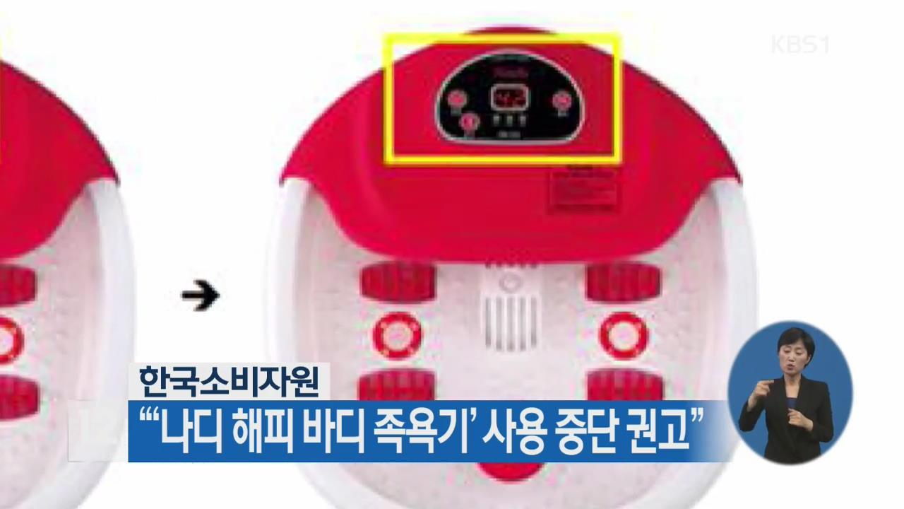 """한국소비자원 """"'나디 해피 바디 족욕기' 사용 중단 권고"""""""