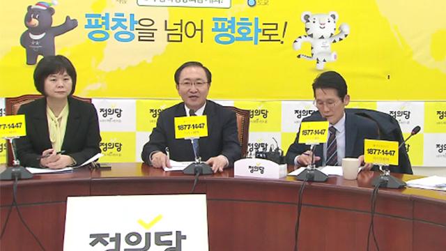 """정의당 """"5.18 광주 정신에 경의…진상규명과 책임자 처벌 노력하겠다"""""""