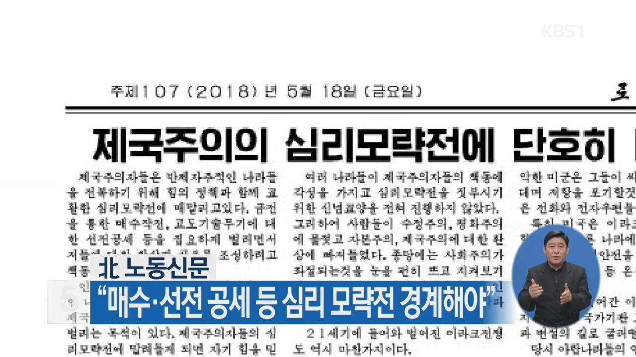 """北 노동신문 """"매수·선전 공세 등 심리 모략전 경계해야"""""""