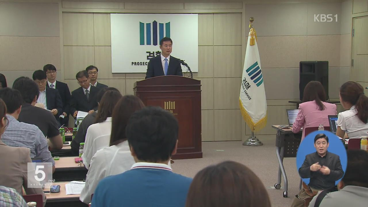 '강원랜드 수사외압' 자문단 회의…오늘 결론