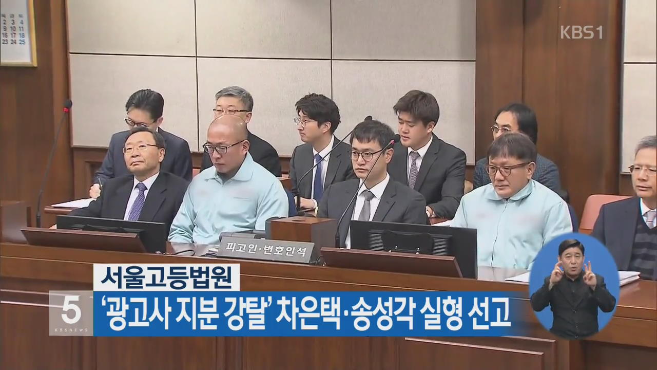 서울고등법원 '광고사 지분 강탈' 차은택·송성각 실형 선고