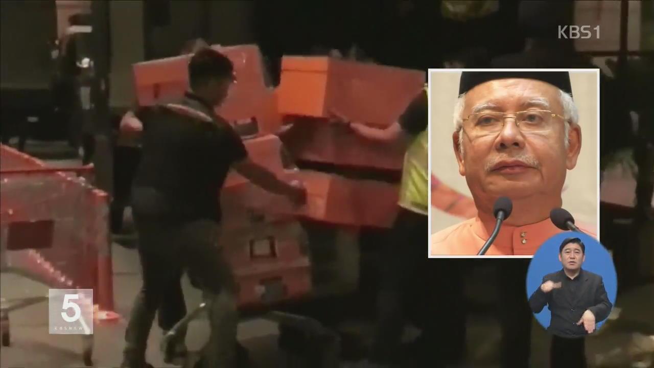 말레이시아 전 총리 관련 아파트서 명품 가방 등 284상자 발견