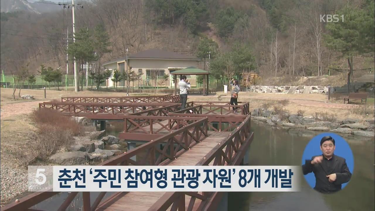 춘천 '주민 참여형 관광 자원' 8개 개발