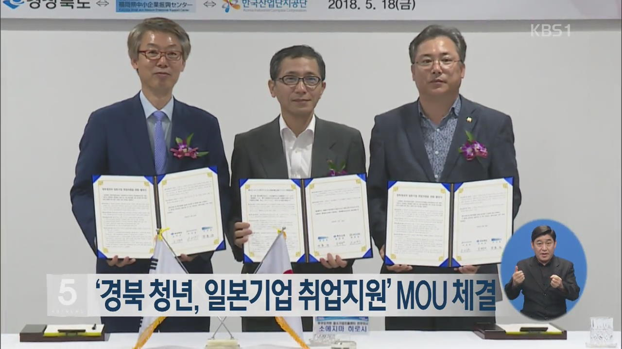 '경북 청년, 일본기업 취업지원' MOU 체결