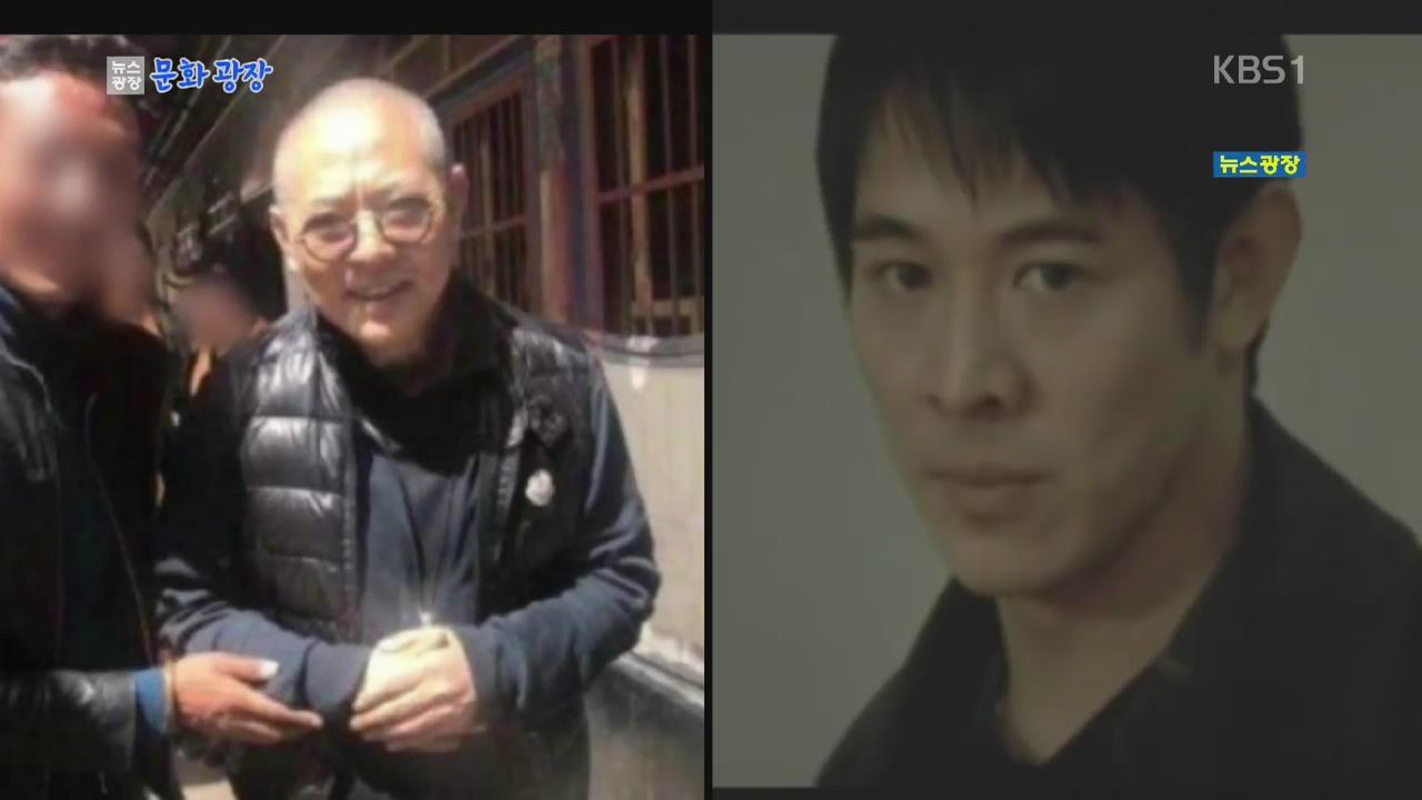 [문화광장] '황비홍' 이연걸 노쇠한 모습에 팬들 우려·응원