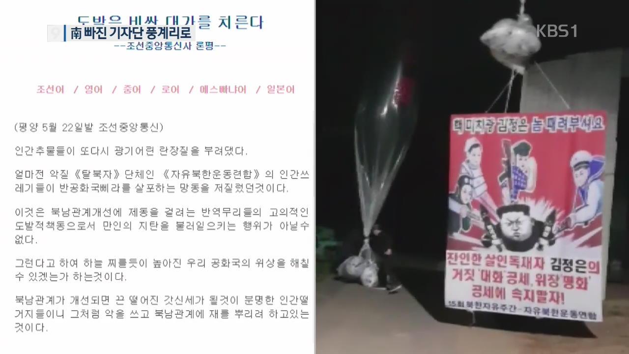 """""""외신 기자단, 풍계리로 출발""""…남측 기자단 배제"""