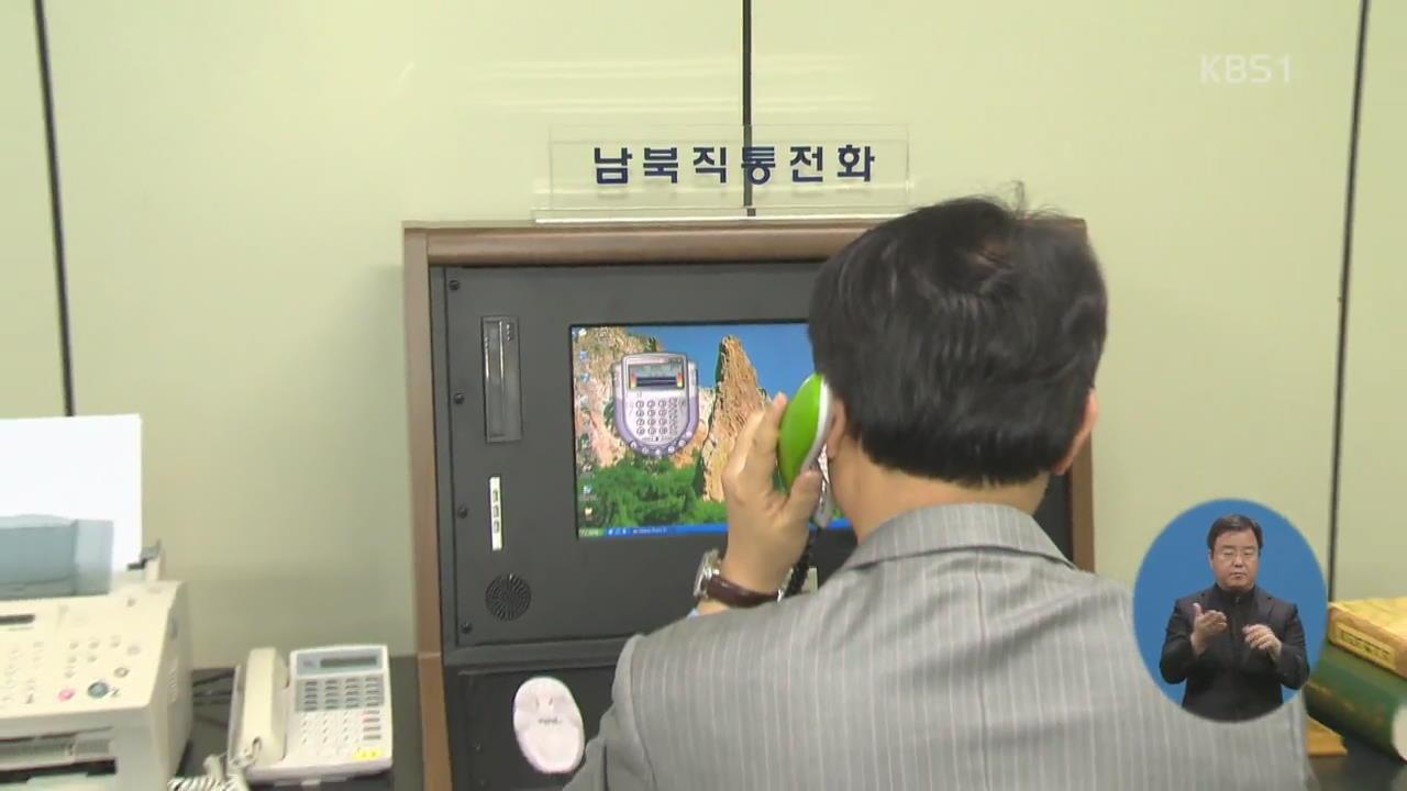 北, '핵 실험장 폐기' 남측 취재단 명단 접수
