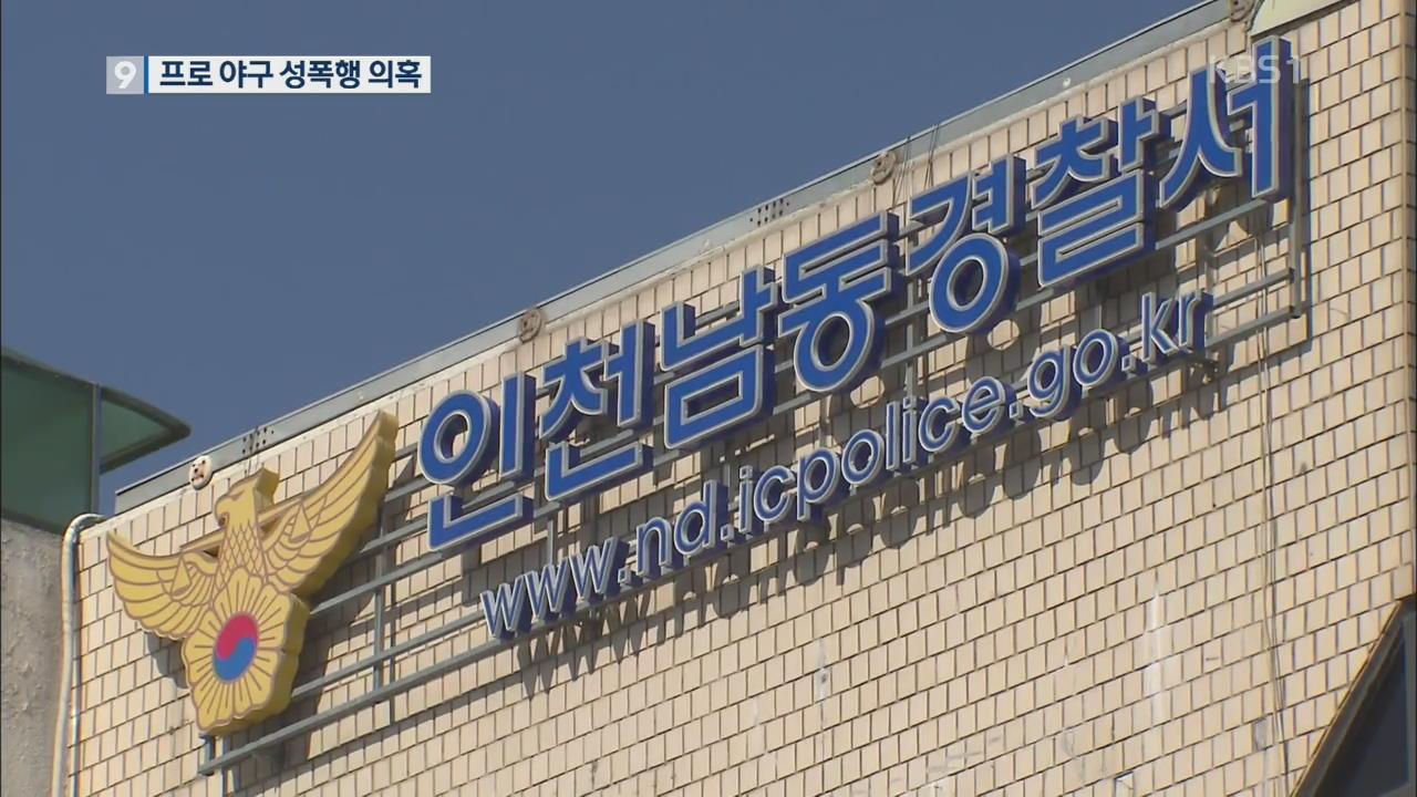 """""""넥센 선수 2명 성폭행 혐의""""…경찰 수사 착수"""