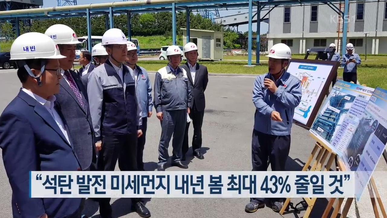 """""""석탄 발전 미세먼지 내년 봄 최대 43% 줄일 것"""""""