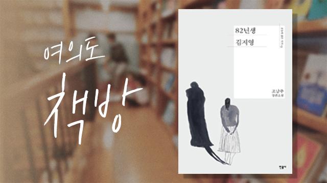 """[여의도 책방] """"김지영 씨는 자신의 목소리를 찾을 수 있을까?"""""""
