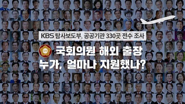 국회의원 해외출장 전수 조사 결과 공개