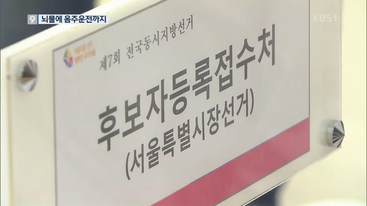 6·13 지방선거 후보자 전과 분석해 보니…음주운전 '수두룩'