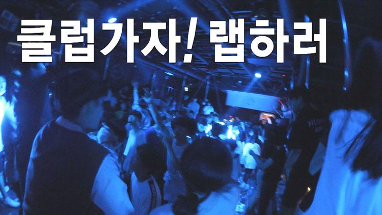 [영상] 우리가 랩을 하는 이유3. 클럽가자! 랩하러